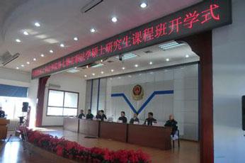 中国政法大学法学硕士研究生课程班开学式