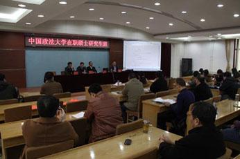 中国政法大学在职硕士研究生班