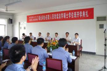 中國政法大學在職人員法學碩士學位班開學典禮