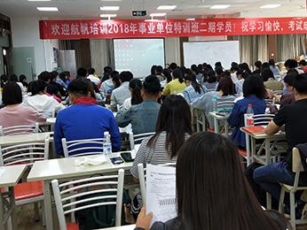 2018年云南省5.26事业单位统考第二期培训课堂图片