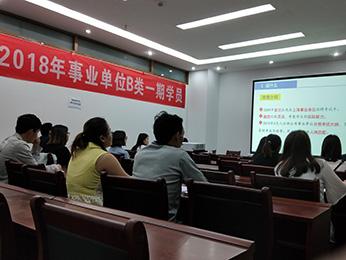 2018年云南省5.26事业单位统考B类第一期培训课堂图片