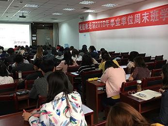 2018年云南省5.26事业单位统考周末班课堂图片