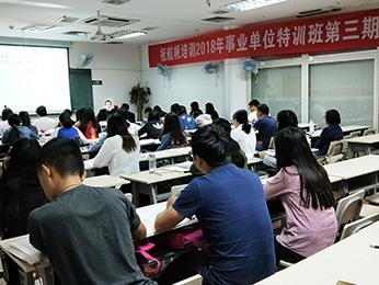 2018年云南省5.26事业单位统考职测第三期课堂图片