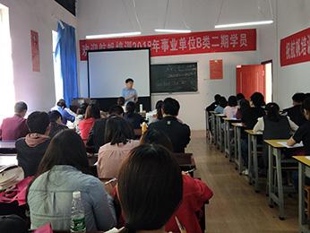 2018年云南省5.26事业单位统考B类第二期培训课堂图片