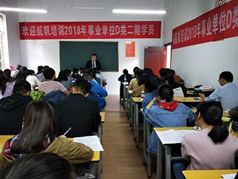 2018年云南省5.26事业单位统考D类第二期培训课堂图片