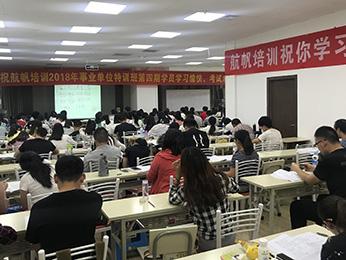 2018年云南省5.26事业单位统考职测第四期课堂图片
