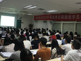 2018年云南省5.26事业单位统考职测刷题班课堂图片