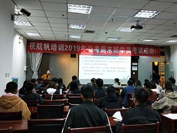 2019年云南省公务员笔试培训周末班课程图片