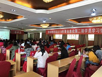 2019年云南省事业单位统考笔试培训第一期课程图片