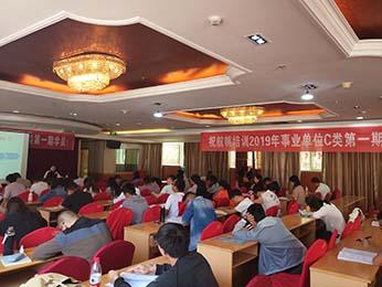 2019年云南省事业单位统考笔试培训C类第一期课程图片