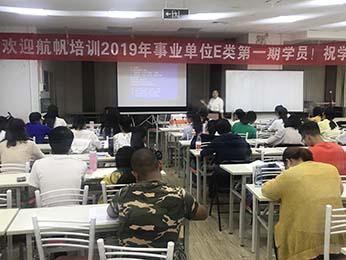 2019年云南省事业单位统考笔试培训E类第一期课程图片