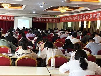 2019年云南省事业单位统考笔试培训第四期课程图片